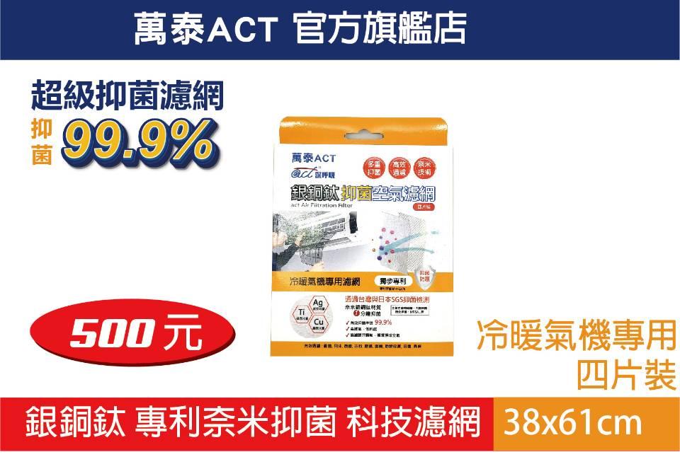 銀銅鈦抑菌空氣濾網是由ACT深呼吸所推出的「升級版冷氣機、除濕機口罩」。